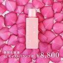 LENAJAPON〈レナジャポン〉美容化粧液 LJ モイストバランス R(しっとりタイプ)120mL 1本