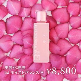 LENAJAPON〈レナジャポン〉美容化粧液(化粧水/乳液/美容液) LJ モイストバランス R(しっとりタイプ)120mL 1本 長時間のマスクで肌荒れをする敏感肌のあなたへ