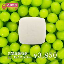 LENAJAPON〈レナジャポン〉美容洗顔石鹸 LJ モイストバー標準重量100g 1個 [送料無料] 長時間のマスクで肌荒れをする敏感肌のあなたへ