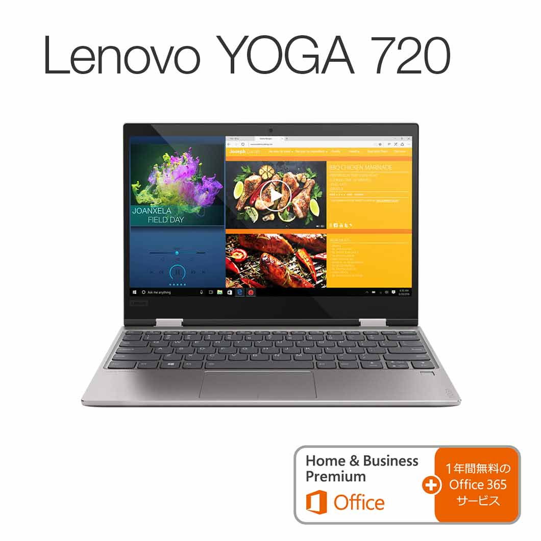 直販 ノートパソコン Officeあり:Lenovo YOGA 720 Core i5搭載(12.5型 FHD/8GBメモリー/256GB SSD/Microsoft Office Home & Business Premium/プラチナシルバー)【送料無料】