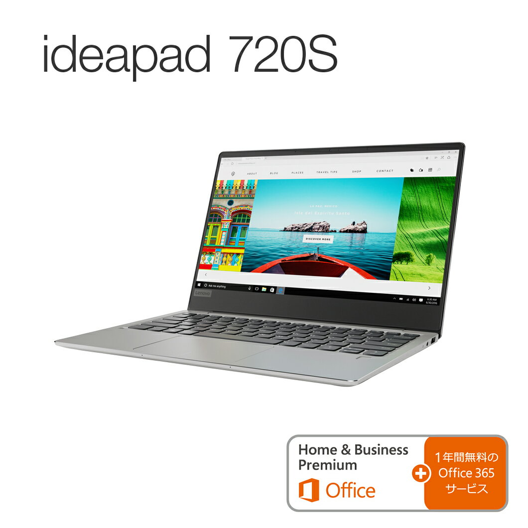 直販 ノートパソコン Officeあり:Lenovo ideapad 720S :Corei7搭載(13.3型 FHD/8GBメモリー/512GB SSD/Windows10/Microsoft Office Home & Business Premium/プラチナ)【送料無料】