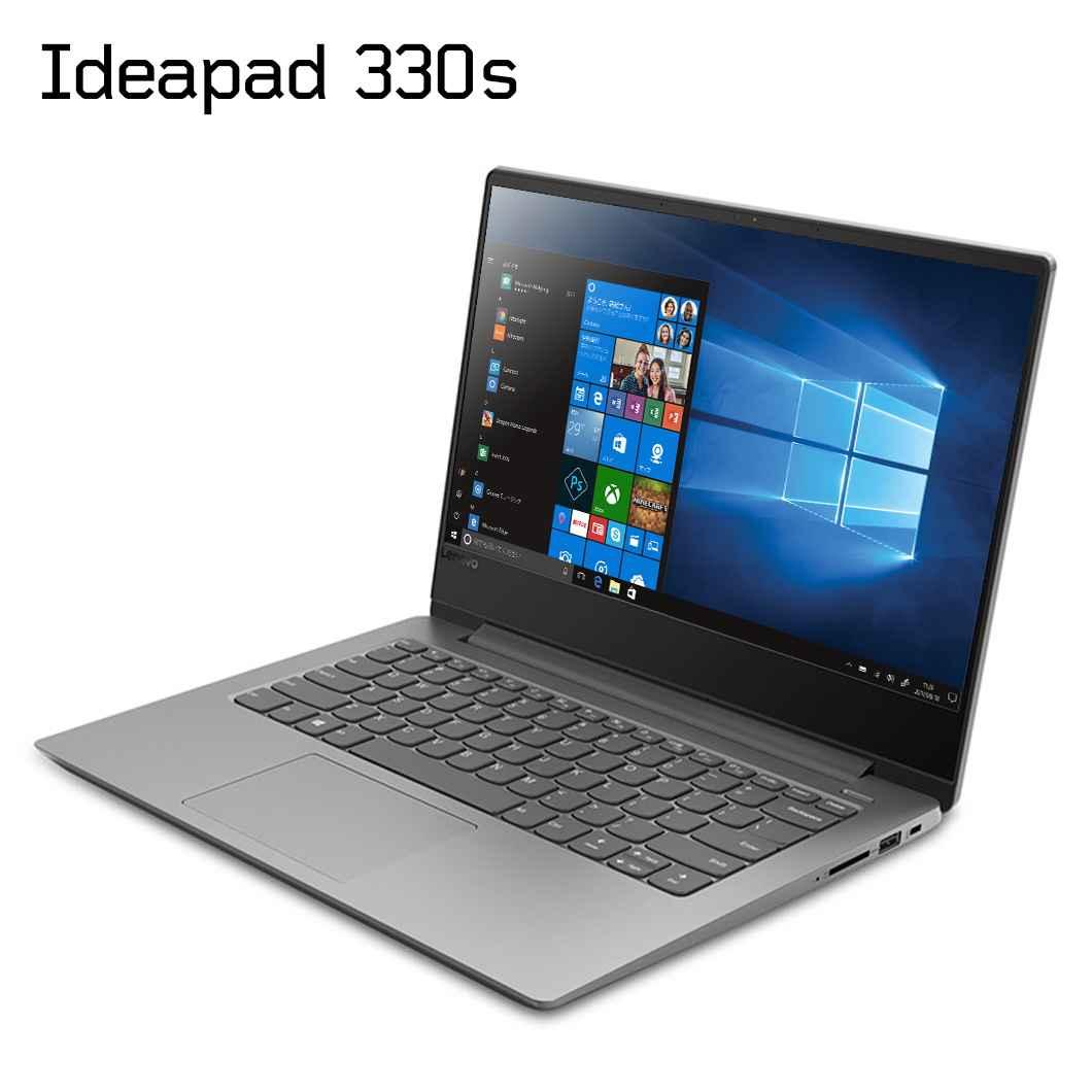 【スーパーSALE!12月11日01:59まで当店ポイント5倍】直販 ノートパソコン:Lenovo Ideapad 330S Core i5-8250U搭載(14.0型 FHD/8GBメモリー/256GB SSD/Windows10/Officeなし/プラチナグレー)【送料無料】