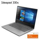 【6月26日01:59まで当店ポイント5倍!】直販 ノートパソコン Officeあり:Lenovo Ideapad 330S Core i3-7020U搭載(14.0型 FHD/4GBメモリー/128GB SSD/Windows10/Microsoft Office Home & Business 2016/プラチナグレー)【送料無料】