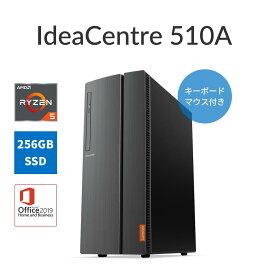 直販 デスクトップパソコン Officeあり:Lenovo Ideacentre 510A AMD Ryzen 5搭載(8GBメモリ/1TB HDD/256GB SSD/AMD Radeon RX Vega 11/モニタなし/キーボードとマウス付/Microsoft Office Home & Business 2019/Windows10)【送料無料】