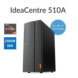 直販 デスクトップパソコン:Lenovo Ideacentre 510A AMD Ryzen 5搭載(8GBメモリ/256GB SSD/AMD Radeon RX Vega 11/モニタなし/キーボードとマウス付/Officeなし/Windows10)【送料無料】