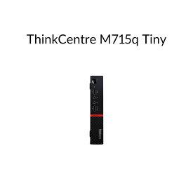 【6月26日01:59まで当店ポイント5倍!】直販 デスクトップパソコン:ThinkCentre M715q Tiny AMD Ryzen 3 PRO搭載モデル(4GBメモリ/128GB SSD/モニタなし/Officeなし/Windows10)【送料無料】
