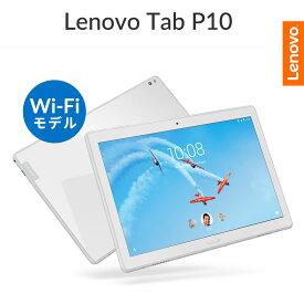 【WiFiモデル】Lenovo Tab P10(Android)【レノボ直販タブレット】【受注生産モデル】【送料無料】 ZA440021JP
