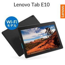 【ポイント5倍!11月26日01:59迄】【WiFiモデル】Lenovo Tab E10(Android)【レノボ直販タブレット】【受注生産モデル】【送料無料】 ZA470074JP