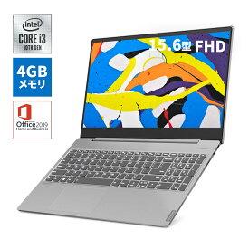 【3/11 1:59までポイント5倍】直販 ノートパソコン Officeあり:Lenovo IdeaPad S540 Core i3搭載(15.6型 FHD/4GBメモリー/256GB SSD/Windows10/Microsoft Office Home & Business 2019/ミネラルグレー)【送料無料】