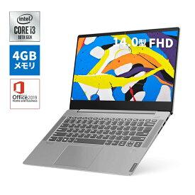 【今なら7,700円OFFクーポン】直販 ノートパソコン:Lenovo IdeaPad S540 Core i3搭載(14.0型 FHD/4GBメモリー/256GB SSD/Windows10/Office Home & Business 2019/ミネラルグレー)【送料無料】
