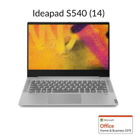 直販 ノートパソコン Officeあり:Ideapad S540 AMD Ryzen 5搭載(14.0型 FHD/8GBメモリー/256GB SSD/Windows10/Microsoft Office Home & Business 2019/ミネラルグレー)【送料無料】
