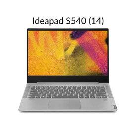 直販 ノートパソコン:Ideapad S540 AMD Ryzen 5搭載(14.0型 FHD/8GBメモリー/256GB SSD/Windows10/Officeなし/ミネラルグレー)【送料無料】