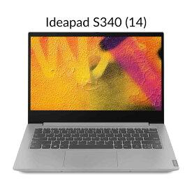 直販 ノートパソコン:Ideapad S340 AMD Ryzen5 3500U搭載(14.0型 FHD/8GBメモリー/256GB SSD/Windows10/Officeなし/プラチナグレー) 送料無料