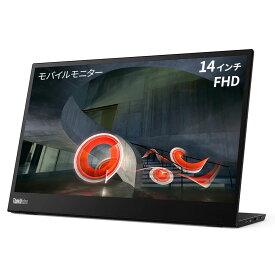 【9/18は市場の日! 最大P8倍!】【新品】ThinkVision M14 (61DDUAR6JP) モバイル14.0型ワイドFHD WVA WLEDモニター 電源不要で持ち運べるディスプレイ【送料無料】【3年間保証 】 ディスプレイ PCモニター パソコモニター