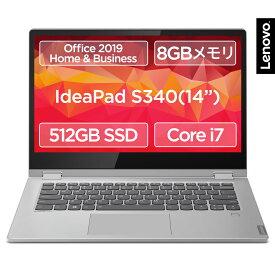 【3/11 1:59までポイント5倍】直販 ノートパソコン Officeあり:Lenovo IdeaPad S340 Core i7搭載(14.0型 FHD/8GBメモリー/512GB SSD/Windows10/Microsoft Office Home & Business 2019/プラチナグレー)【送料無料】
