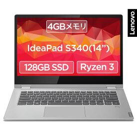 直販 ノートパソコン:Lenovo Ideapad S340 AMD Ryzen5 3500U搭載(14.0型 FHD/8GBメモリー/256GB SSD/Windows10/Officeなし/プラチナグレー) 送料無料