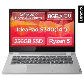 直販 ノートパソコン:Lenovo Ideapad S340 AMD Ryzen5 3500U搭載(14.0型 FHD/8GBメモリー/256GB SSD/Windows10/Microsoft Office Home & Business 2019/プラチナグレー) 送料無料