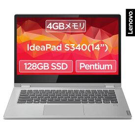直販 ノートパソコン:Lenovo Ideapad S340 Pentium搭載(14.0型 FHD/4GBメモリー/128GB SSD/Windows10/Officeなし/プラチナグレー)【送料無料】