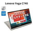 【9/26 1:59迄ポイント5倍】直販 ノートパソコン:Lenovo YOGA C740 Core i7搭載(14.0型 FHD マルチタッチ対応/16GBメモリー/512GB SSD/Windows10/Officeなし/アイアングレー)【送料無料】