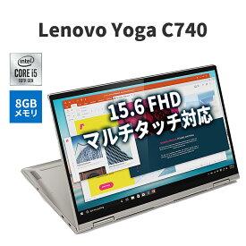 【3/11 1:59までポイント5倍】【今なら5,500円OFFクーポン】直販 ノートパソコン:Lenovo YOGA C740 Core i5搭載(15.6型 FHD マルチタッチ対応/8GBメモリー/256GB SSD/Windows10/Officeなし/アイアングレー)【送料無料】