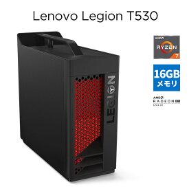 直販 ゲーミングPC:Lenovo Legion T530 AMD Ryzen 7搭載(16GBメモリ/2TB HDD/256GB SSD/AMD Radeon RX 5700 XT/モニタなし/Officeなし/Windows10/ブラック)【送料無料】