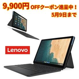 【今なら9,900円OFFクーポン】直販 タブレット:IdeaPad Duet Chromebook MediaTek Helio P60T プロセッサー搭載(10.1型 WUXGA IPS液晶/4GBメモリー/128GB eMMC/Chrome OS/Officeなし/アイスブルー + アイアングレー)