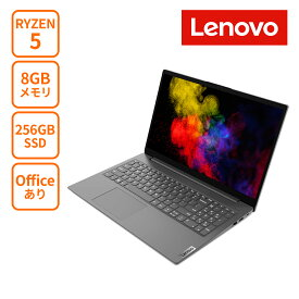 【9/18は市場の日! 最大P8倍!】直販 ノートパソコン Officeあり:Lenovo V15 Gen 2 AMD Ryzen 5 5500U搭載(15.6型 FHD/8GBメモリー/256GB SSD/Microsoft Office Personal 2019/Windows10/ブラック)【送料無料】