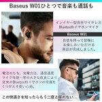 最上級モデルワイヤレスイヤホン防水タイプ充電ケース付き左右分離完全分離型両耳片耳超小型BaseusW01【Bluetooth音楽車ハンズフリーマイク通話高音質iPhoneAndroidHuawei携帯電話ブルートゥース人気送料無料】