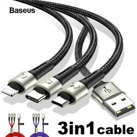 これ一本であらゆるデバイスの充電ができる!Lightningケーブル Type-Cケーブル microUSBケーブル 3in1 Baseus 急速充電 旅行 持ち運び モバイルバッテリーにも