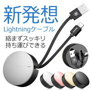 Lightningリール式USBCABLE90cm4色【アップル/iPhone/iPad/iPod/高品質/通勤/通学/便利/充電/予備/職場/バッテリー/ライトニング/ケーブル】