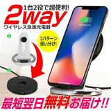 【最短翌日お届け】新発想の2WAYワイヤレス急速充電器!wireless/qi/iPhoneX/スマホ/置くだけ充電器/スタンド機能/Galaxy/XPERIA/Nexus/宅配便送料無料】
