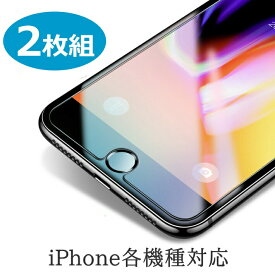 【2枚セットでこの価格!!】iPhone強化ガラスフィルム 硬度9H 0.3mm 光沢 高透明 気泡レス iPhone11 Pro Max iPhoneXS Max X iPhone7 iPhone8 iPhone6S iPhoneSE iPhone5S iPhone5C iPhone7Plus iPhone8Plus iPhone6SPlus 耐衝撃 キズ防止
