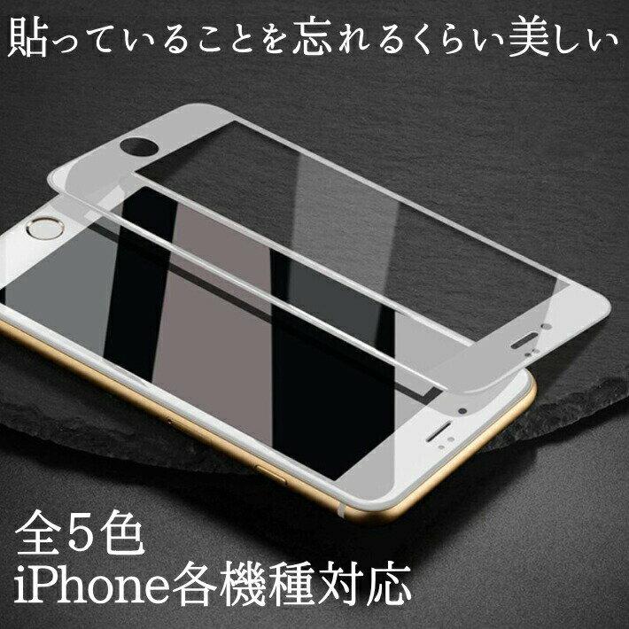 【速達便送料無料】iPhone 3D全面保護強化ガラスフィルム 硬度9H 0.3mm 光沢 ホワイト ブラック ピンク ゴールド レッド 高透明 気泡レス 飛散防止 液晶保護iPhoneXS Max X XR iPhone8 iPhone7 iPhone8Plus iPhone7Plus iPhone6S iPhone6SPlus