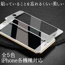 iPhone 3D 全面保護 強化ガラスフィルム 硬度9H 0.3mm ホワイト ブラック ピンク ゴールド レッド 高透明 気泡レス 飛散防止 曲面対応 iPhone11 Pro Max iPhone8 iPhoneXS Max X iPhone8Plus iPhone7 iPhone6S iPhone7Plus iPhone6SPlus 6Plus