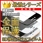 大ヒット御礼!★iPhone3D全面強化ガラスフィルム硬度9H0.3mm光沢★高透明・気泡レス・飛散防止・液晶保護iPhone7/iPhone7Plus/iPhoneSE/iPhone6S/iPhone6SPlus/iPhone6/iPhone6Plus/