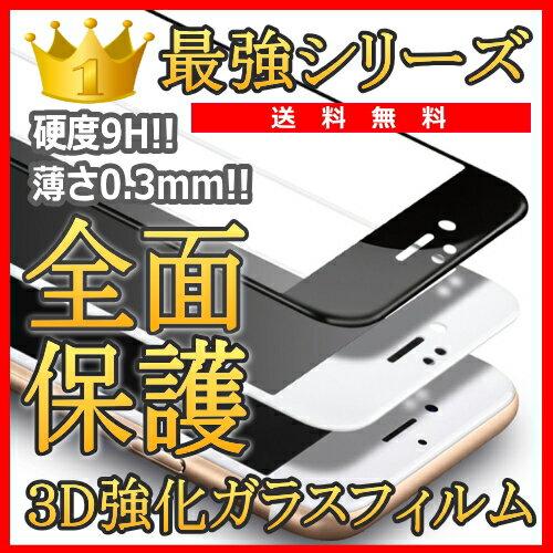 【速達便送料無料】iPhone 3D全面保護強化ガラスフィルム 硬度9H 0.3mm 光沢 ホワイト ブラック ピンク ゴールド レッド 高透明 気泡レス 飛散防止 液晶保護iPhoneX iPhone8 iPhone7 iPhone8Plus iPhone7Plus iPhone6S iPhone6SPlus