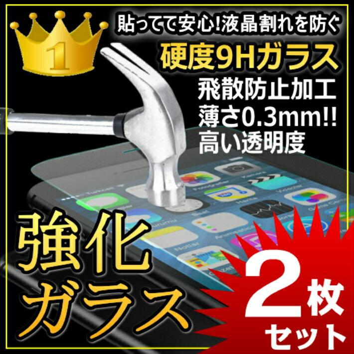 【2枚セットでこの価格!!】iPhone強化ガラスフィルム 硬度9H 0.3mm 光沢・高透明・気泡レス・飛散防止【iPhoneX,iPhone7/iPhone8,iPhone6S/6,iPhoneSE,iPhone5S/5/iPhone5C,iPhone7Plus/iPhone8Plus,iPhone6SPlus/6Plus】メール便送料無料/衝撃吸収/耐衝撃/キズ防止