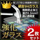 なんと2枚セット!iPhone強化ガラスフィルム 硬度9H 0.3mm 光沢★高透明・気泡レス・飛散防止iPhone SE/iPhone6S/iPhone6SP...