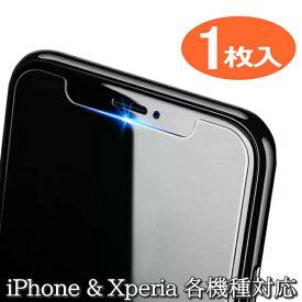 【貼って安心!!】高品質強化ガラスフィルム 硬度9H 光沢高透明 気泡レス 飛散防止 iPhone11 Pro Max XS Max X 8 7 6S 6 5 SE 8Plus 7Plus 6Splus