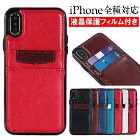 【強化ガラスフィルム付】iPhone 背面カードホルダー ケース iPhoneXS Max XR 8 8Plus 7 7Plus 6S SE 5S 5 6Plus 6SPlus イタリアンレザー調 カード収納 レザー