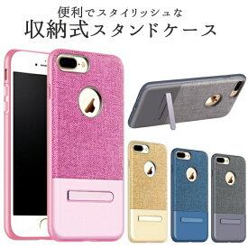 iPhone7 8 SE(2020) iPhone7Plus 8Plus対応 hoco. 収納式スタンド一体型 ケース 液晶保護フィルム付き【視聴スタンド ファブリック 360°角まで保護 メタル ハイブリッド アップルロゴ 布地 カジュアル カバー】