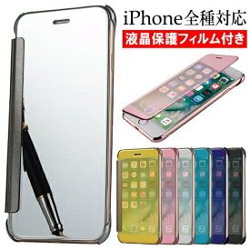 iPhone Mirror FlipCase【iPhoneXR iPhoneXS Max 鏡面タイプ ミラーフリップケース メッキ メタリック 手帳型 マグネットなし カバー フタ付き 薄型スリム】