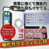 【新発売】iPhone各機種対応リング付き衝撃吸収タフケース【アップル/apple/iPhone8/7/7Plus/6S/6/6SPlus/6Plus/SE/5S/5/iPhoneケース/落下防止/スタンド/】