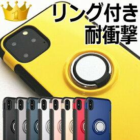 【大ヒット御礼】iPhone ケース リング付き衝撃吸収タフケース スマホリング バンカーリング一体 iPhone13 12 11 XS Pro Max mini XR SE2 第2世代 8 8Plus 7 7Plus 6S 6Plus SE 5S 5 カバー 落下防止 耐衝撃 強い 韓国 おしゃれ メンズ レディース iphone se ケース iphone12