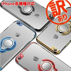 【アウトレット】iPhone リング付 TPU クリアケース  わけあり 訳あり特価 B級