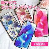 iPhoneXRトレンドのガラストップケースが登場!!キズに強く美しい女性向けiPhoneケース水彩タッチデザインと花柄から選べて嬉しい