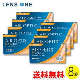 【送料無料】エア オプティクス EXアクア 3枚入×8箱 ( コンタクトレンズ コンタクト 1ヵ月使い捨て 1ヵ月 1month アルコン 日本アルコン エアオプティクスEXアクア エアオプ 3枚入り 8箱セット )