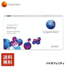 クーパービジョン バイオフィニティ 2week 6枚 コンタクトレンズ 2week コンタクト CooperVision 近視用 遠視用 1.5ヶ月分 シリコーンハイドロゲル 高酸素透過性 汚れにくい うるおいレンズ お買得 送料無料