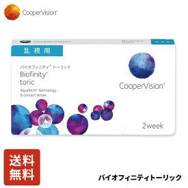 クーパービジョン バイオフィニティ トーリック 2week 乱視用 6枚 コンタクトレンズ コンタクト CooperVision バイオフィニティ 近視用 遠視用 乱視用 1.5ヶ月分 シリコーンハイドロゲル 高酸素透過性 送料無料