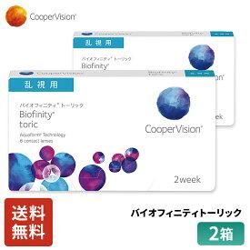 クーパービジョン バイオフィニティ トーリック 2week 乱視用 6枚 2箱 コンタクトレンズ コンタクト CooperVision バイオフィニティ 近視用 遠視用 乱視用 6枚入り 3ヶ月分 シリコーンハイドロゲル 高酸素透過性 送料無料